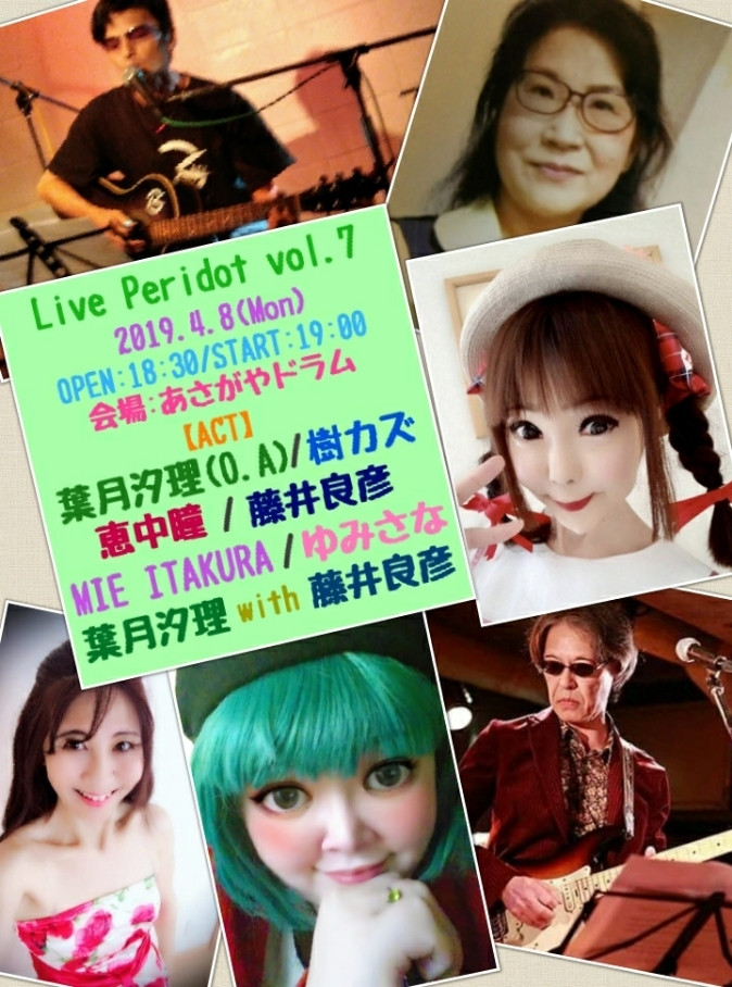 H.S Project【Live Peridot vol.7】