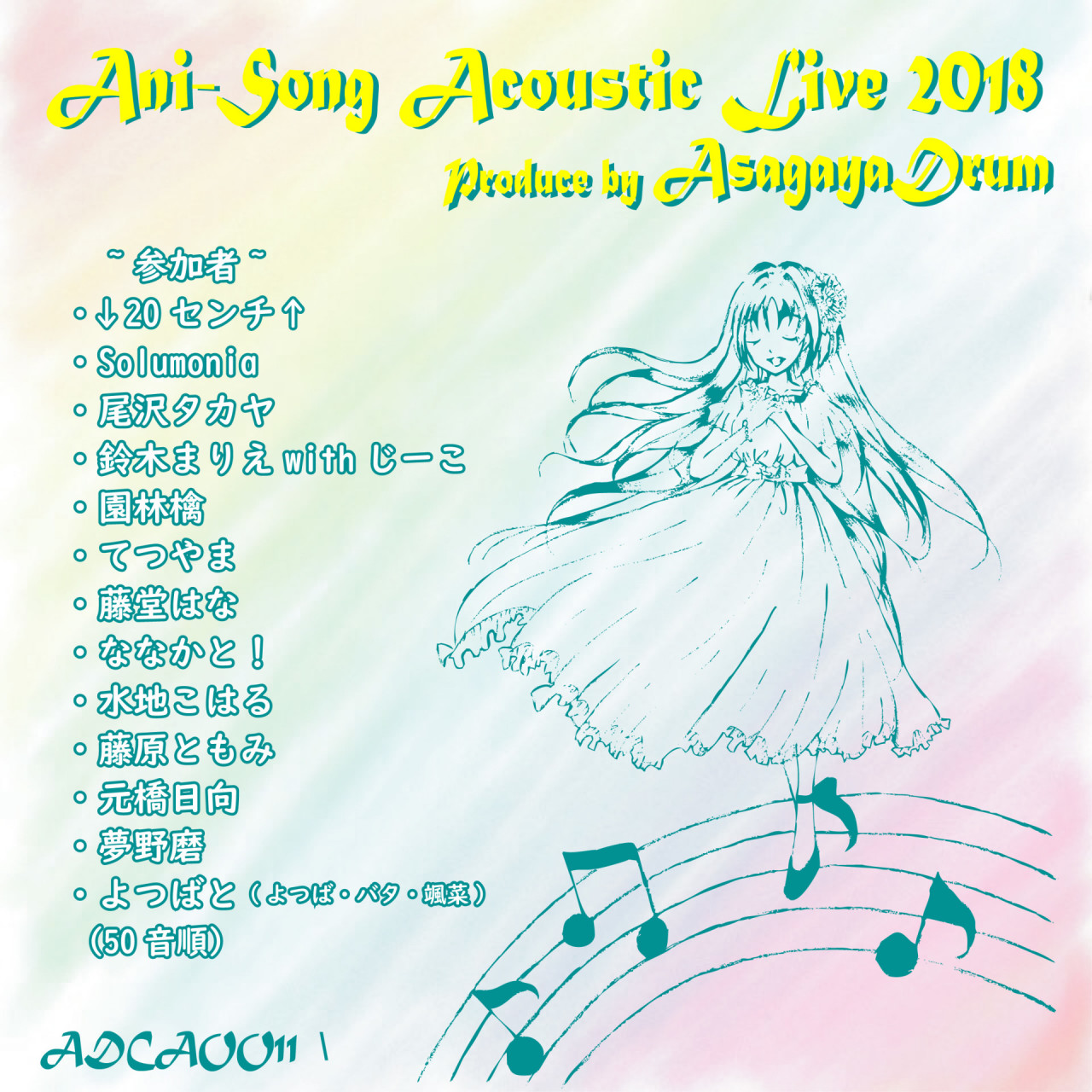 Ani-Song Acoustic Live 2018